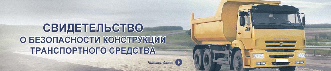 Свидетельство о безопасности конструкции транспортного средства