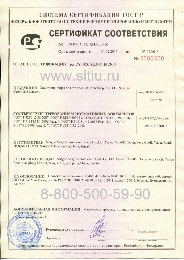 сертификат качества на продукцию