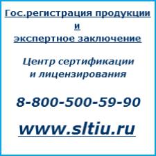 государственная регистрация продукции и экспертное заключение. оформляется на производителя и на получателя.