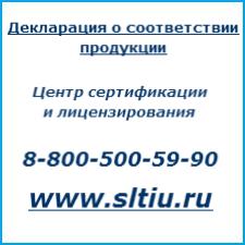 декларирование продукции согласно техническому регламенту. действует на территории стран таможенного союза.