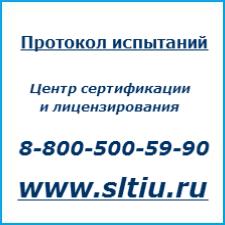 протокол испытаний продукции. форма протокола испытаний разрабатывается на каждую конкретную категорию товара.