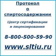 протокол о спиртосодержании определяет содержание этилового спирта в продукции. Оформляется на производителя и импортера