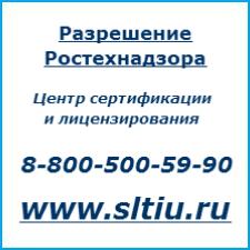 разрешение ростехнадзора выдаётся в соответствии фз № 116. выдаётся на основании экспертизы промышленной безопасности