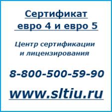сертификат евро 4, евро 5 согласно техническому регламенту. действует на территории россии.
