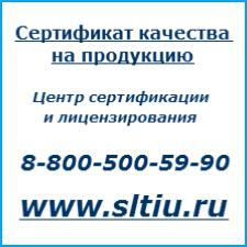сертификат качества согласно техническому регламенту. оформляется сертификат, как в обязательном, так и в добровольном порядке.