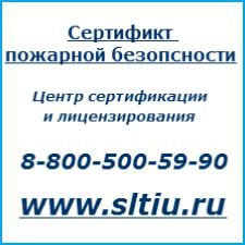 сертификат пожарной безопасности согласно техническому регламенту. основой выдачи сертификата, является протокол испытаний.