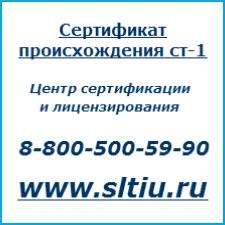сертификат происхождения выдаётся торгово-промышленной палатой. действует на территории стран снг.