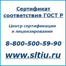 сертификат соответствия продукции в системе гостр р. оформляется как в обязательном, так и в добровольном порядке.