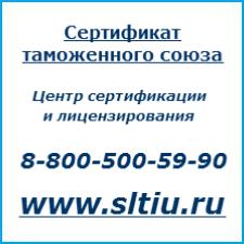 сертификат соответствия таможенного союза согласно таможенным стандартам и техническим регламентам. действует на территории стран таможенного союза.