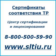 Сертификаты соответствия требованиям технического регламента. оформление сертификата, как в обязательном, так и в добровольном порядке.