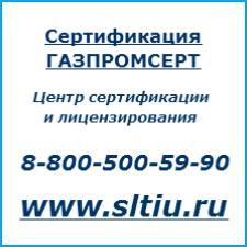 сертификация газпромсерт оформляется на 3 года. по истечении срока действия сертификата, заявка оформляется повторно.
