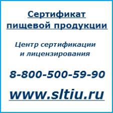 сертификация пищевой продукции согласно техническому регламенту. оформляется в обязательном порядке.