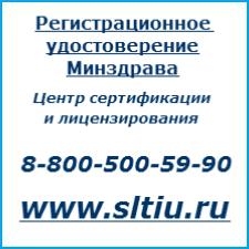 регистрационное удостоверение минздрава согласно Административному регламенту. Подтверждает безопасность медицинских изделий.