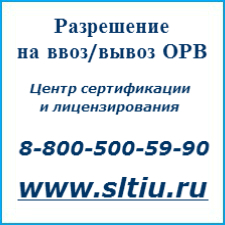 разрешение на ввоз/вывоз озоноразрушающих веществ. действует на территории стран таможенного союза.