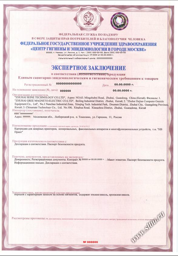 Свидетельство государственной регистрации оформляется, если материал или оборудование указаны в перечне продукции, которая должна быть зарегистрирована в обязательном порядке