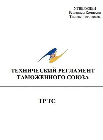 Технические Регламенты Таможенного союза