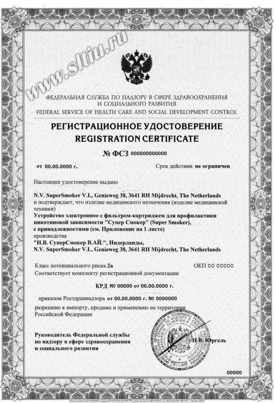 Удостоверение Росздрава
