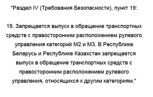 С 1 января вводится запрет на праворульные авто. МВД республики Казахстан прокомментировала эту новость