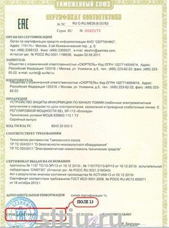 Сертификация единичных изделий сертификация контроллера пожарной сигнализации