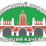 В Калужской области скоро появится свой фирменный знак