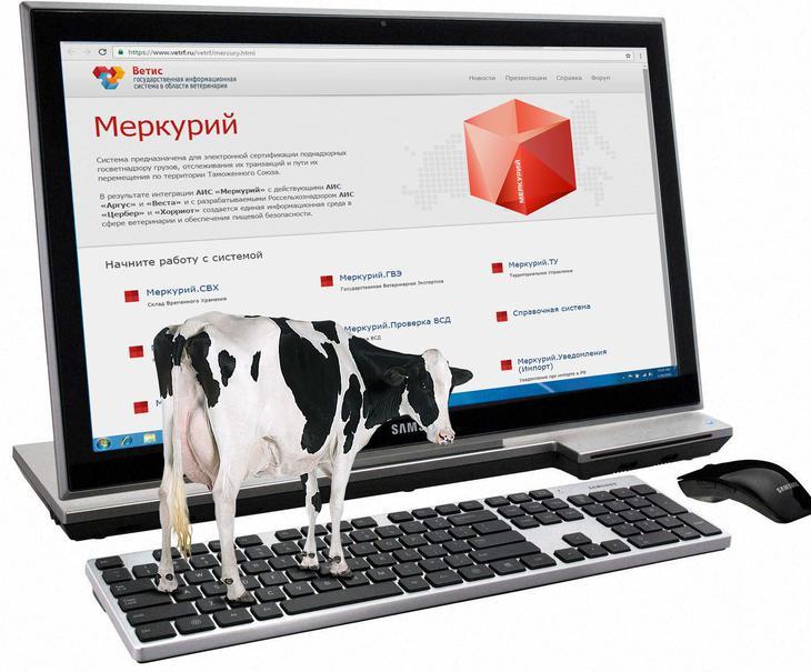 электронная система ветеринарной сертификации