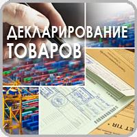 порядок регистрации декларации о соответствии таможенного союза
