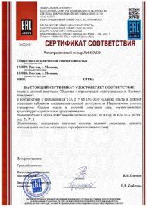 сертификат оценки индекса деловой репутации