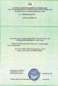 сертификат деловой репутации
