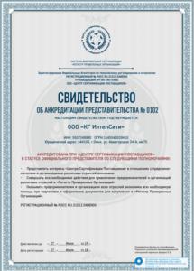 получить сертификат рпо