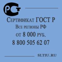 сертификат соответсвия гост р