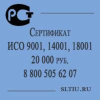 получить сертификат исо 9001