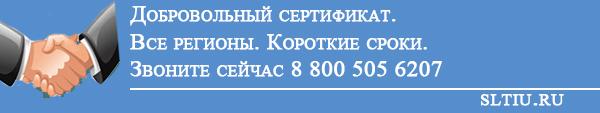 добровольный сертификат