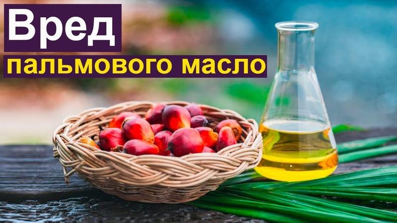 вред пальмового масла