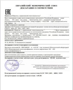 декларация таможенного союза образец